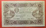 Редкие боны РСФСР четыре шт (копия), фото №10