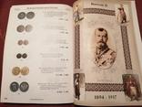 Каталоги нумизматического центра Хортица г. Запорожье. №6,7,10, 2013г., фото №11