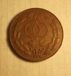Свадебная медаль СССР, фото №2