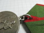Медаль за отличие в охране государственной границы СССР. Копия, фото №6