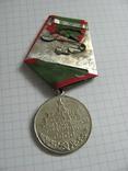 Медаль за отличие в охране государственной границы СССР. Копия, фото №7