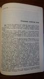 Мед и другие естественные продукты. Д.С. Джарвис. 1985г., фото №5