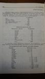 Мед и другие естественные продукты. Д.С. Джарвис. 1985г., фото №8