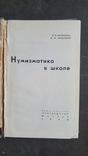 Нумизматика в школе 1968 г.издания, фото №3
