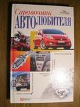 Справочник автолюбителя, фото №2