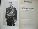 А.И.Еременко Помни войну, фото №3