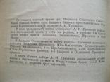 А.И.Еременко Помни войну, фото №4