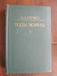 А.А.Гречко Годы войны, фото №2