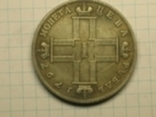 Рубль 1797 копия, фото №3