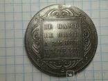Рубль 1797 копия, фото №2