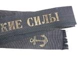 Военно-Морские Силы - война ., фото №4