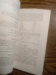 Домашнее консервирование плодов и овощей В.Воронель 1958, фото №3