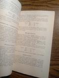 Домашнее консервирование плодов и овощей В.Воронель 1958, фото №5