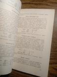 Домашнее консервирование плодов и овощей В.Воронель 1958, фото №6