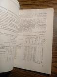 Домашнее консервирование плодов и овощей В.Воронель 1958, фото №8