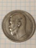 Рубль 1910 года (Не подлинник), фото №6