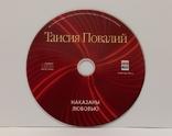 Таисия Повалий. Наказаны любовью. CD., фото №5
