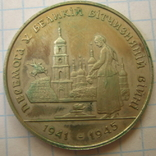 Украина 200000 карбованец 1995 Перемога у ВВВ 1941-1945 рокiв, фото №4