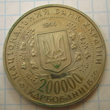 Украина 200000 карбованец 1995 Перемога у ВВВ 1941-1945 рокiв, фото №5
