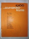 Динамо Київ, фото №2