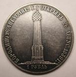 """1 рубль 1839 г """"Часовня """" Копия ,серебро., фото №2"""