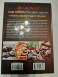 Домашний сыр, творог, йогурт, масло и другие продукты из молока., фото №6
