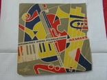 Виниловая пластинка из СССР.№9, фото №2
