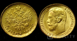 5 рублей 1897 года Николай II, копия монеты, фото №2