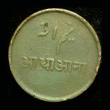 Британская Бенгалия 1/2 анны 1831 редкий тип, фото №3