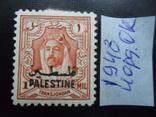Британские колонии. Палестина. 1948 г. Иорданская оккупация. МН, фото №2