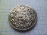 1 рубль 1831 год копия, фото №3