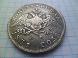 1 рубль 1831 год копия, фото №5