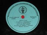 Виниловая пластинка из СССР.№18, фото №2