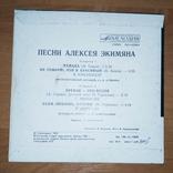 Песни Алексея Экимяна (Апрелевский завод) 1982 год., фото №3