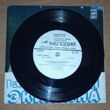 Песни Алексея Экимяна (Апрелевский завод) 1982 год., фото №6