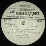 Песни Алексея Экимяна (Апрелевский завод) 1982 год., фото №8