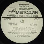 Песни Алексея Экимяна (Апрелевский завод) 1982 год., фото №12