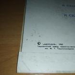 Глория Гейнор (Ташкентский завод) 1983 год., фото №13