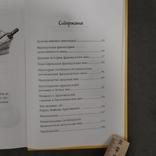 Французские вина Секреты выбора Покупки и употребления 2004, фото №6
