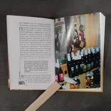 Французские вина Секреты выбора Покупки и употребления 2004, фото №12