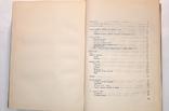 Кулинарное искусство и венгерская кухня.1957г., фото №5