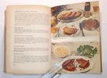 Кулинарное искусство и венгерская кухня.1957г., фото №6
