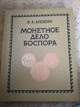 Монетное дело Боспора Анохин В.А 1986 г., фото №2