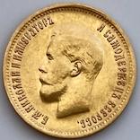 10 рублей. 1899. Николай II. (ФЗ) (золото 900, вес 8,58 г) (2.), фото №4