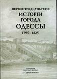 История города Одессы 1793 - 1823 А. Скальковский. Издана в 1837 год.(репринтное издание), фото №2