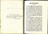 История города Одессы 1793 - 1823 А. Скальковский. Издана в 1837 год.(репринтное издание), фото №5