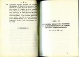 История города Одессы 1793 - 1823 А. Скальковский. Издана в 1837 год.(репринтное издание), фото №6