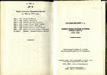 История города Одессы 1793 - 1823 А. Скальковский. Издана в 1837 год.(репринтное издание), фото №8