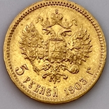 5 рублей. 1903. (АР) Николай II (проба 900 , вес 4,30 г), фото №6