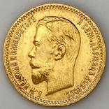 5 рублей. 1903. (АР) Николай II (проба 900 , вес 4,30 г), фото №2